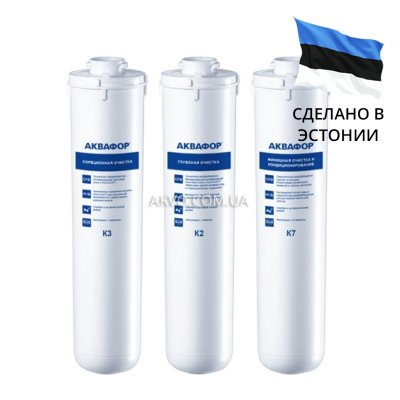 Аквафор К1-03-02-07 Комплект картриджей для очистки воды- Фото№1