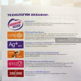 Аквафор Кристалл Еко Фільтр для води - Фото№8