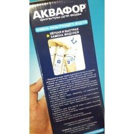 Картридж Аквафор К7М сменный модуль финишной очистки - Фото№5
