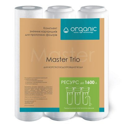 Комплект картриджей Organic Master Trio для тройных систем очистки воды- Фото№1