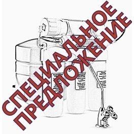 ХИТ цена! - фильтр обратного осмоса с минерализатором ХХХ RO6 - Фото№2