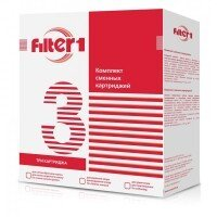 Комплект картриджей к обратному осмосу Filter1 - малый сервис - 1-2-3 картриджи