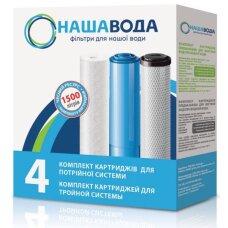 Комплект картриджей Наша Вода №4  для тройной системы Родниковая Вода - 3шт