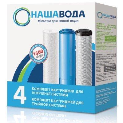 Комплект картриджей Наша Вода №4  для тройной системы Родниковая Вода - 3шт- Фото№1