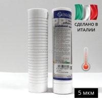 Atlas Filtri PP 10 SX 5 mcr Картридж поліпропіленовий