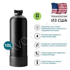 Безсолевой умягчитель воды (фильтр от накипи) 10L для всего дома