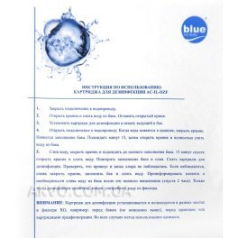 Bluefilters Картридж для дезинфекции AC-IL-DZF - Фото№5