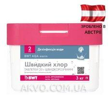 BWT AQA marin Быстрорастворимые таблетки быстрый хлор 20 г (3 кг)