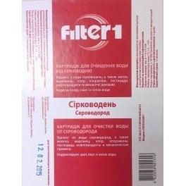 Filter1 Centaur 20BB картридж для удаления сероводорода и железа - Фото№4