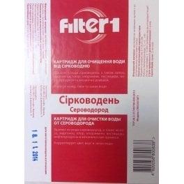 Filter1 Centaur 10BB картридж для удаления сероводорода и железа - Фото№4