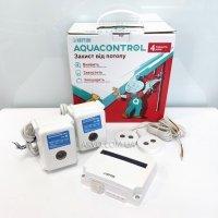 Система контроля протечки воды Neptun Aquacontrol 1/2