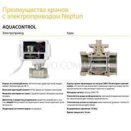 Преимущества кранов с электроприводом Neptun Aquacontrol 220В