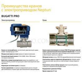Преимущества кранов с электроприводом Neptun Bugatti Pro 220В