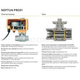 Neptun Profi 220В 1/2 Кран c электроприводом - Фото№7