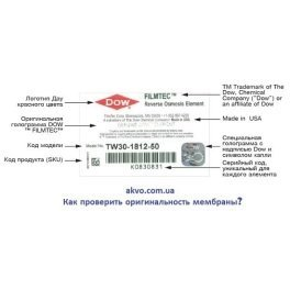 Мембрана для обратного осмоса Filmtec 75 gpd (США) - Фото№5