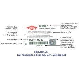 Мембрана для обратного осмоса Filmtec 75 gpd (США) - Фото№3