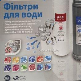 Комплект картриджей Raifil Resin Trio Silver с ионами серебра - Фото№3