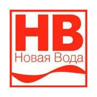 Картриджи Новая Вода (Россия)