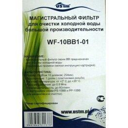 USTM WF-10BB1-01 магистральный фильтр-комплект - Фото№5