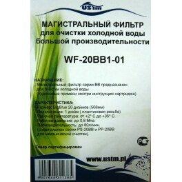 USTM WF-20BB1-01 магистральный фильтр-комплект - Фото№5